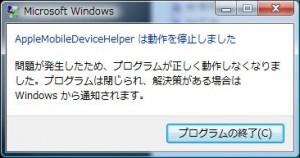 AppleMobileDeviceHelperは動作を停止しました